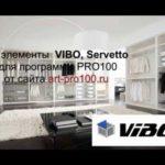 архив: 3D фурнитура VIBO, Servetto ARMADIO для шкафов-купе