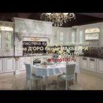 архив Кухни классика: фасады Ника Д'ОРО белая MАКБЕРРИ
