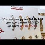 архив: 3D ручки МАКМАРТ