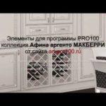 архив Кухни классика: фасады Афина аргенто MАКБЕРРИ