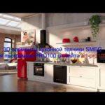 архив: 3D кухонная техника SMEG