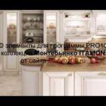 архив 3D фасады, элементы ITALION