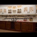 архив Кухни классика: фасады Аризона РУССТА