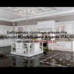 архив Кухни классика: фасады Монтебьянко Аргенто ITALION