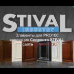 архив Кухни классика: фасады Сорренто STIVAL