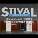 архив 3D фасады, элементы STIVAL