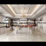 архив Кухни классика: фасады Алиери STIVAL
