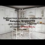 архив Кухни классика: фасады Кальяри MАКБЕРРИ