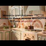 архив Кухни классика: фасады Искья зеленая MАКБЕРРИ