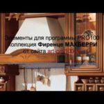 архив Кухни классика: фасады Фиренце MАКБЕРРИ