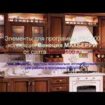 архив Кухни классика: фасады Венеция MАКБЕРРИ