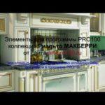 архив Кухни классика: фасады Риальто MАКБЕРРИ