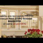 архив Кухни классика: фасады Ника Д'ОРО бежевая MАКБЕРРИ