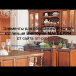 архив Кухни классика: фасады Виктория MАКБЕРРИ