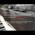 архив Кухни модерн: фасады Эльба MАКБЕРРИ