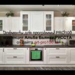 архив Кухни классика: фасады Альба Бьянка РУССТА