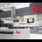 архив: 3D кухонная техника ТЕКА