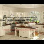 архив Кухни классика: фасады Прованс праймер MАКБЕРРИ