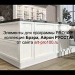 архив Кухни модерн: фасады БРЭРА, АЙРОН РУССТА
