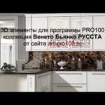 архив Кухни классика: фасады Венето БЬЯНКО РУССТА