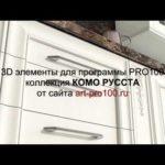 архив Кухни классика: фасады КОМО РУССТА