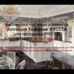 архив Кухни классика: фасады Тиффани РУССТА
