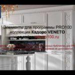 архив Кухни классика: фасады Кадоро VENETO