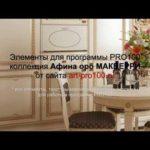 архив Кухни классика: фасады Афина оро MАКБЕРРИ