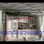 архив Кухни классика: фасады КОМО ФОНДО РУССТА