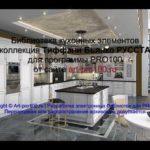 архив Кухни классика: фасады Тиффани Бьянко РУССТА