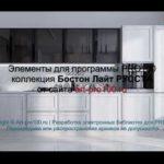 архив 3D фасады, элементы РУССТА
