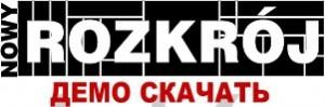 novyj_raskroj-7