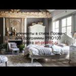 архив: 3D мебель в стиле Прованс