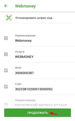 webmoney_6